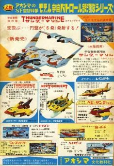 イメージ 1 thundermarie toy ad from japan