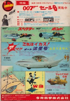 イメージ 1 vinatge toy ad from japan (james bind toys at the top)