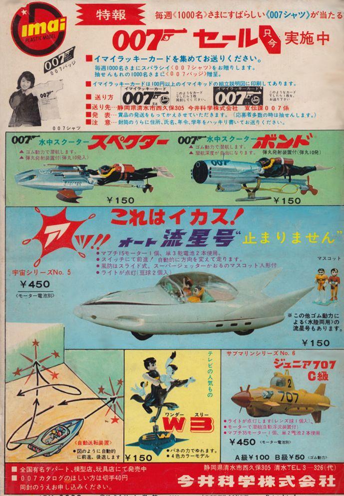 イメージ 1 vinatge toy ad from japan (james bind toys at the top)