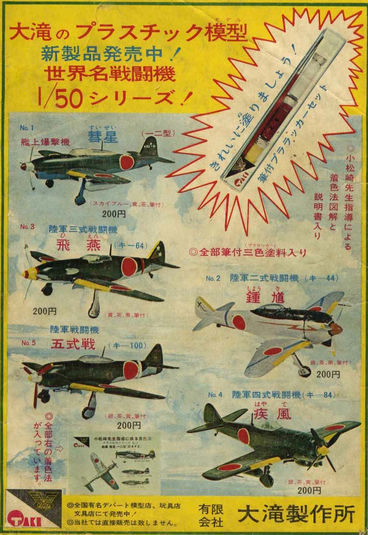 イメージ 1 vintage WWII toy airplane ad from japan