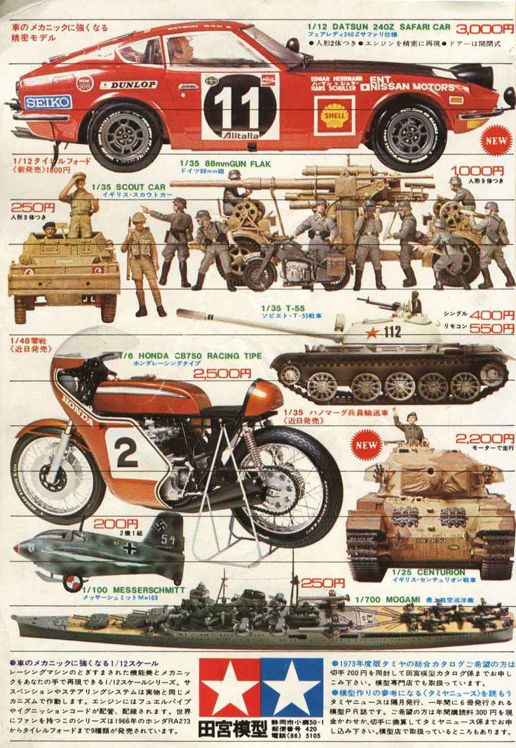 イメージ 1 vintage sports car and military vehicle toy ad from japan