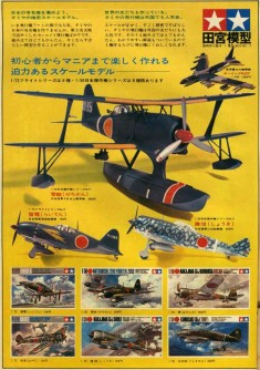 イメージ 1 vintage toy aircraft ad from japan