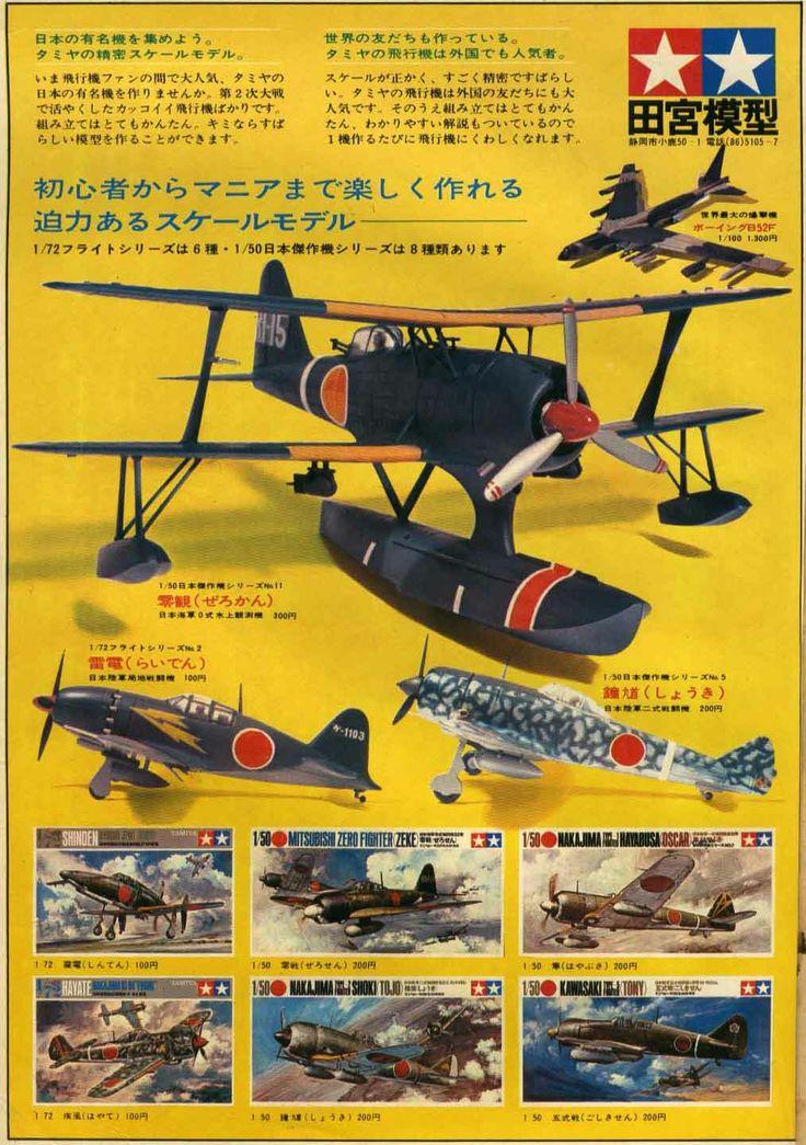 イメージ 1 vintage toy aircraft ad from japan