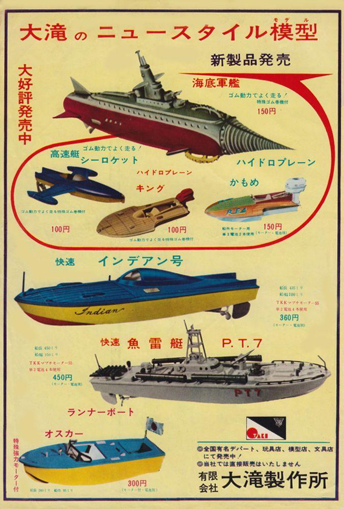 イメージ 1 vintage toy boat ad from japan