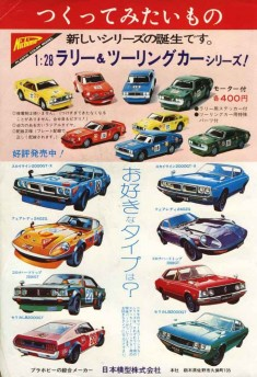 イメージ 1 vintage toy car ad from japan