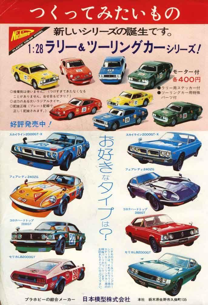 イメージ 1 vintage toy car ad from japan