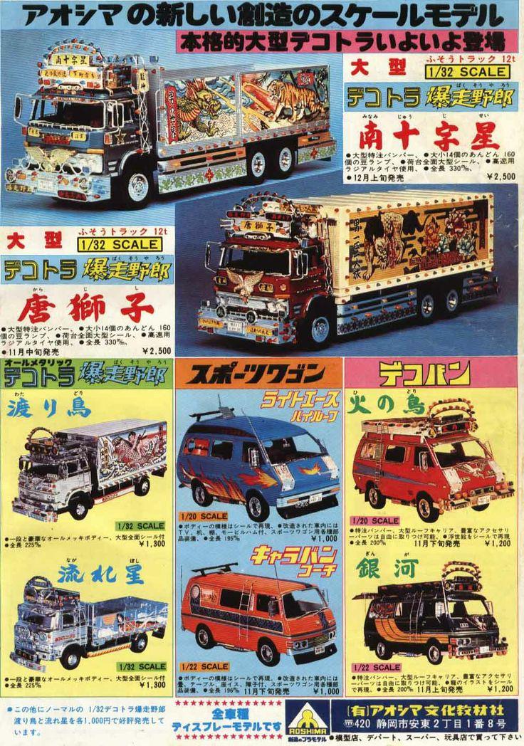 イメージ 1 vintage toy truck ad from japan
