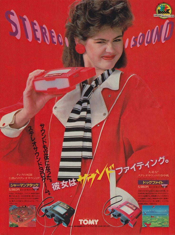 イメージ 1 vintage videogame ad from the 80s