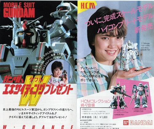 エキサイティングプレゼント mobile suit gundam toy ad