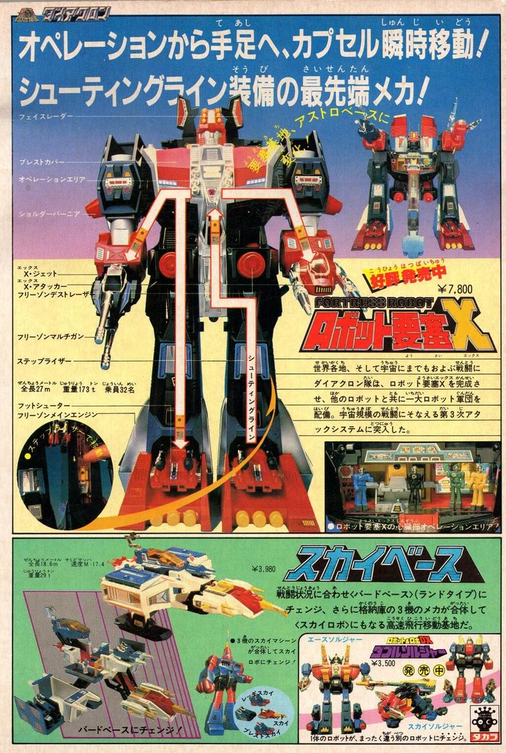 ロボット要塞X