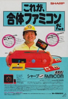 1986 ad for the Sharp Twin Famicom videogame system