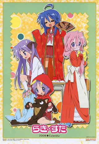Cover of the 2008 Lucky Star Calendar