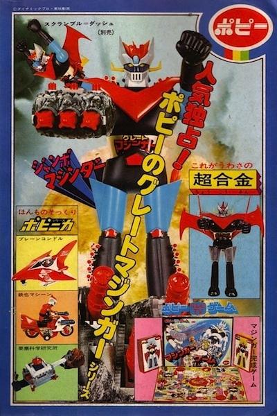 Great Mazinger Ad Teremaga 12-74