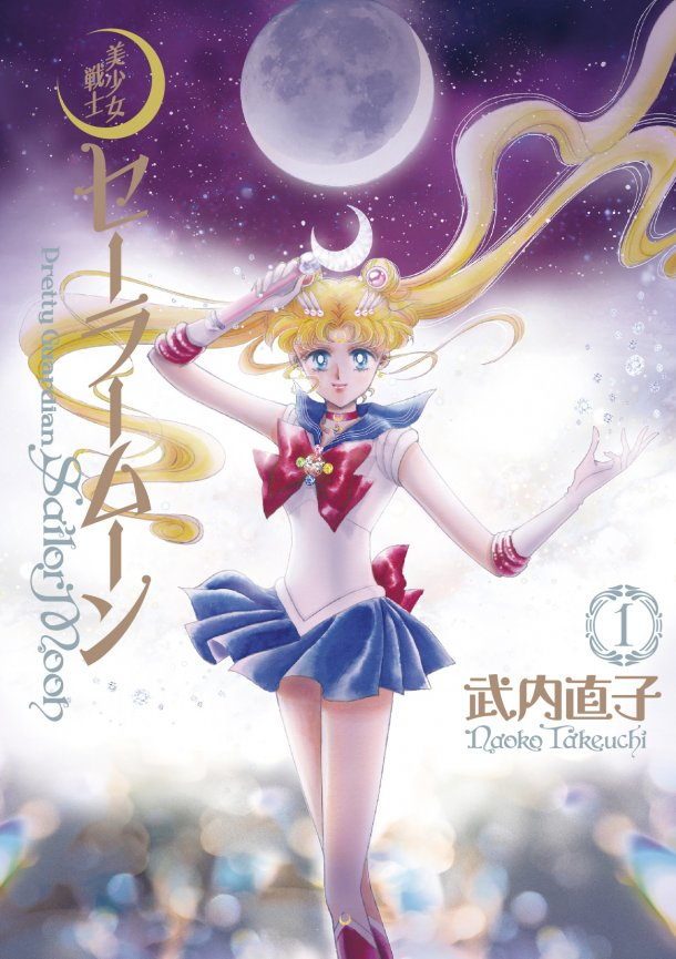 Japanese Sailor Moon reissued manga cover from 2014 – volume 01