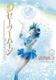Japanese Sailor Moon reissued manga cover from 2014 – volume 02