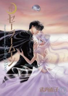 Japanese Sailor Moon reissued manga cover from 2014 – volume 09