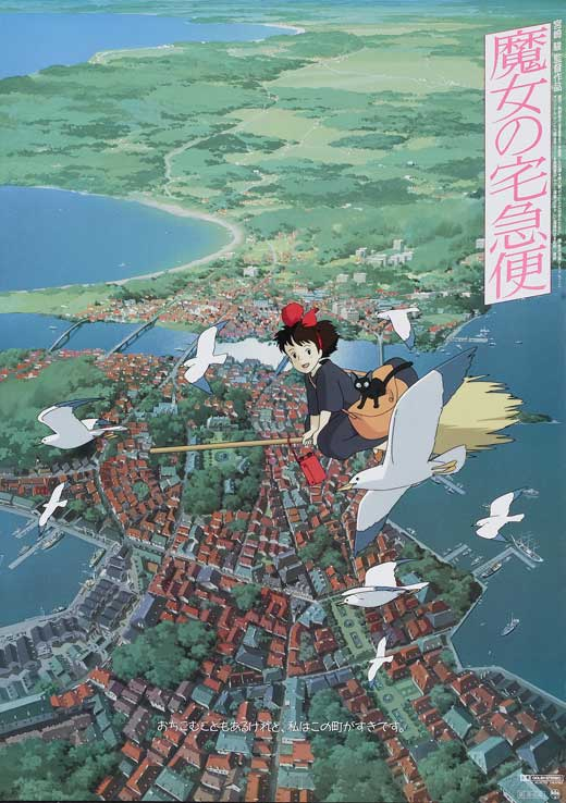 Japanese poster for Kiki's Delivery Service 魔女の宅急便