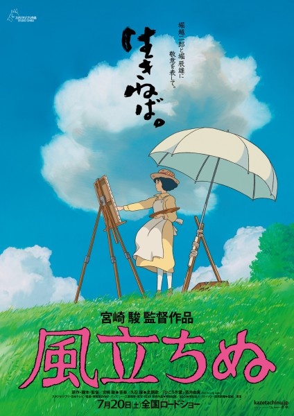 Japanese poster for The Wind Rises 風立ちぬ