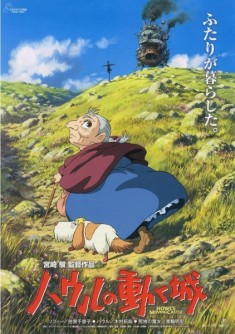 Japanese poster for the Hayao Miyazaki film  Howl's Moving Castle