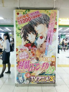 Junjou romantica and sekaiichi hatsukoi advertisements in Ikebukuro station for the new junjou r ...