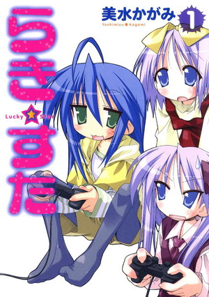 Lucky Star manga volume 1 cover, depicting Konata Izumi and Kagami Hiiragi playing on a PlayStat ...