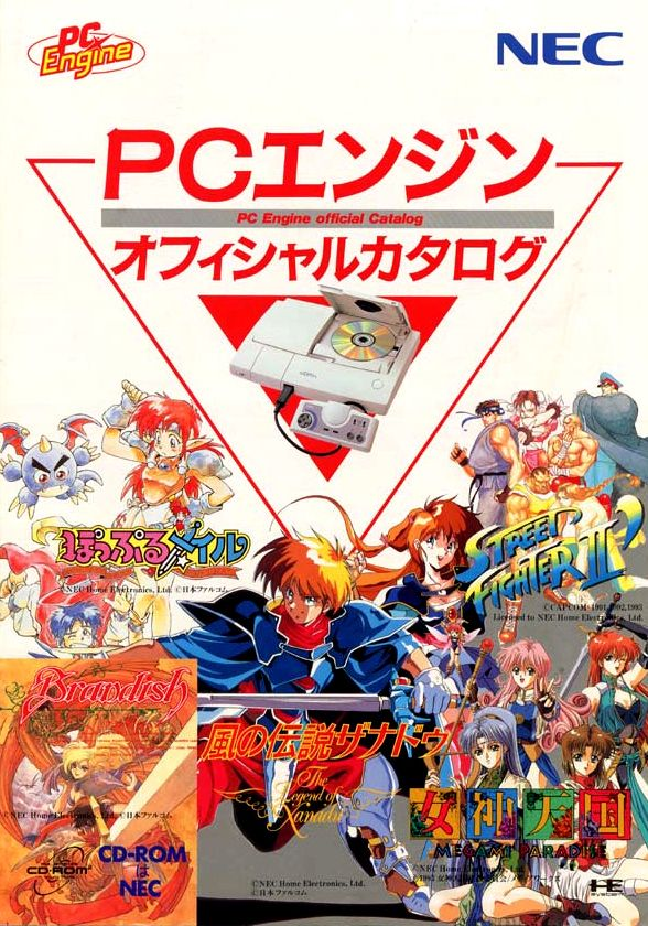 PC Engine Official Catalog