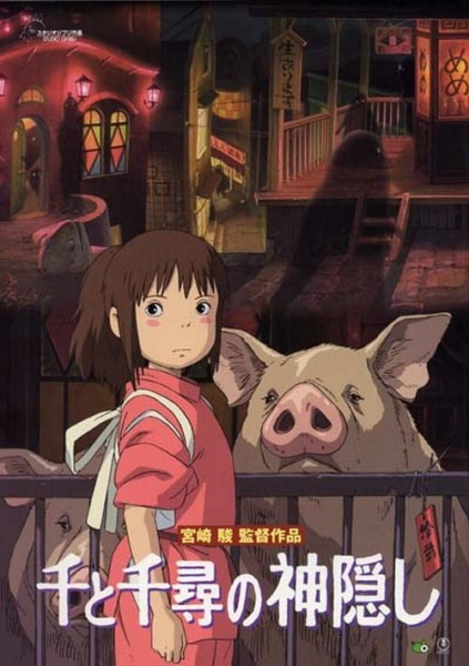 Poster from the Hayao Miyazaki fim Spirited Away 千と千尋の神隠し