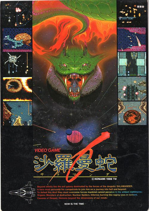Salamander (Life Force) (Konami)