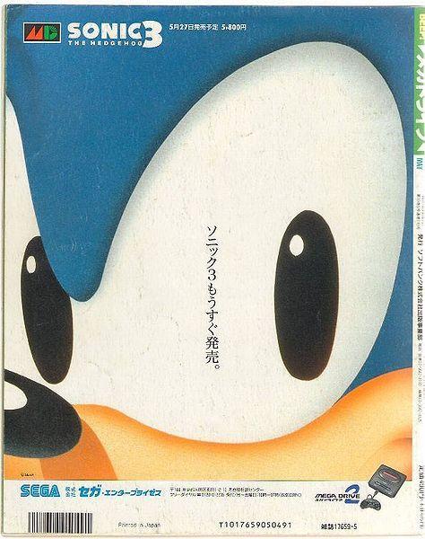 Sonic 3 (1994) Sega Mega Drive