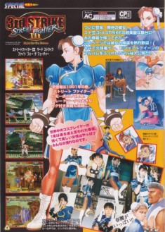Street Fighter III – Third Strike, arcade – 1999