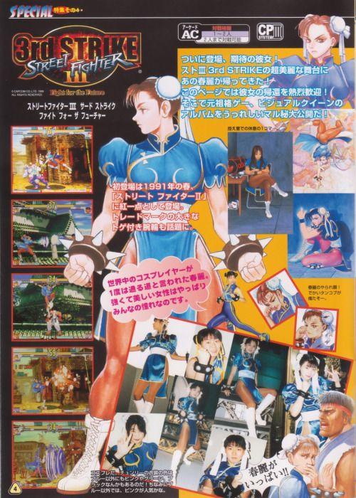 Street Fighter III – Third Strike, arcade – 1999
