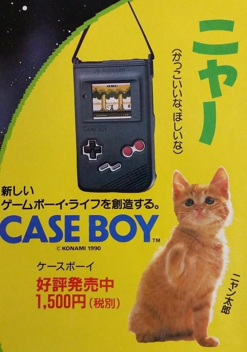 This old Japanese ad for Konami's Case Boy comes from a 1990 issue of Famitsu
