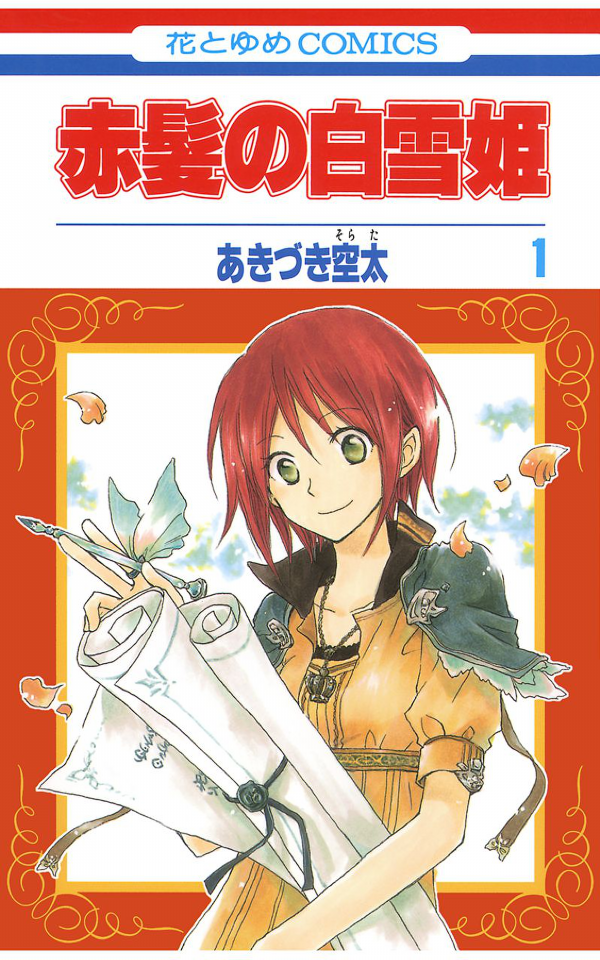 Akagami no Shirayuki-hime manga cover 赤髪の白雪姫1 (花とゆめCOMICS): あきづき 空太: 本