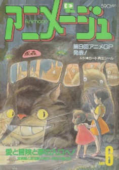 Animage magazine june 1987: My Neighbor Totoro となりのトトロ
