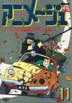 Animage magazine November 1979 featuring Lupin the Third