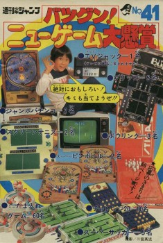 early video game ad from japan