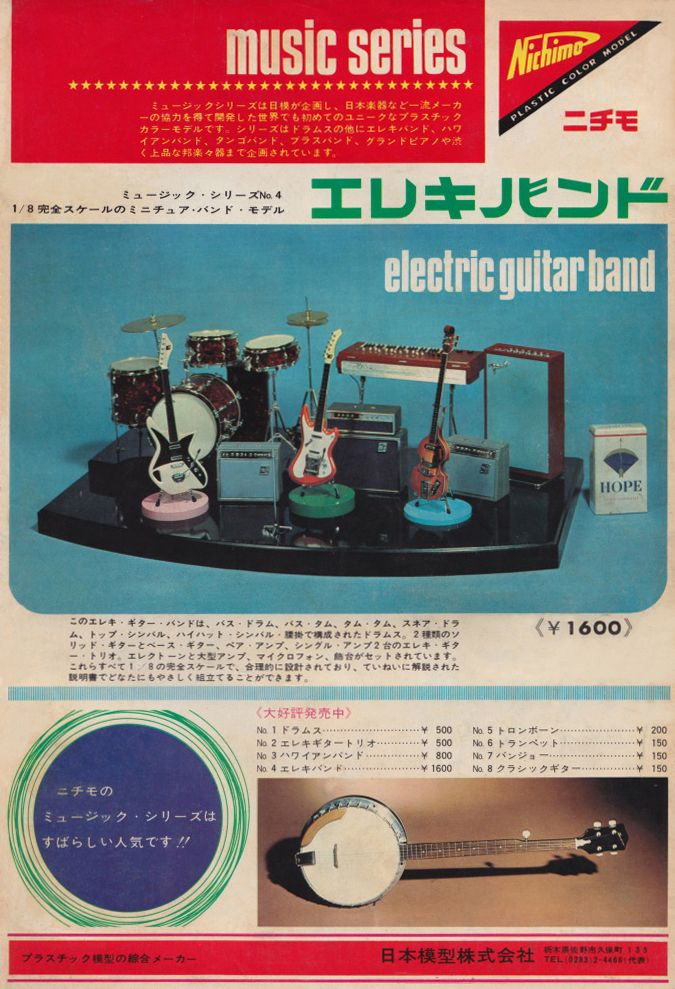 elctric guitar band model kit – vintage ad from japan