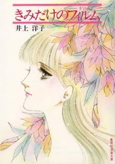 Inoue Yoko