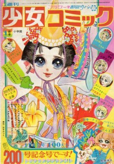 Tanaka Mitsue cover of Shoujo Comic magazine – bottom right: Izumi Youko