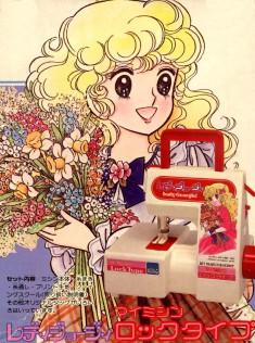 Igarashi Yumiko's Georgie themed sewing machine