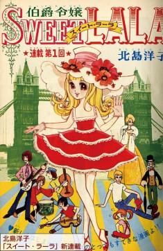 Kitajima Yoko — Sweet Lala