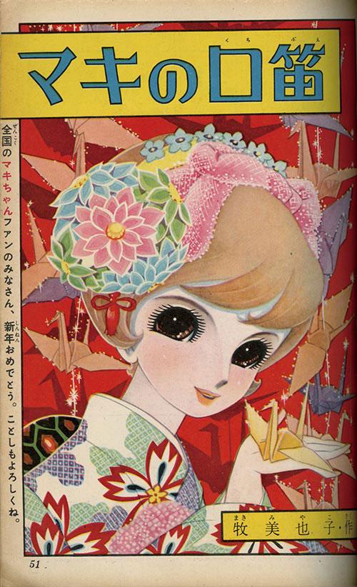 Maki Miyako — Maki no Kuchibue