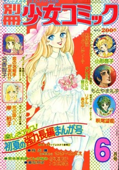 Shoujo Comic magazine cover by Takemiya Keiko