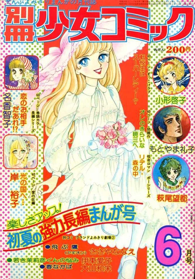 Shoujo Comic magazine cover by Takemiya Keiko