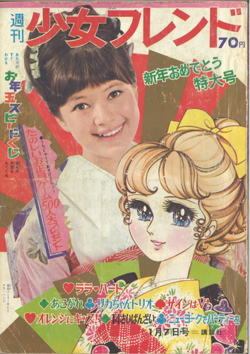 shoujo friend magazine/late 60s – early 70s