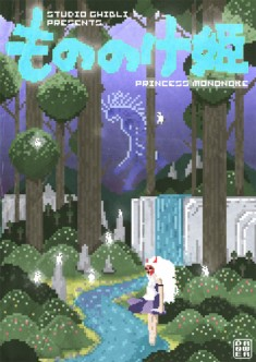 8-bit Princess Mononoke fan art もののけ姫