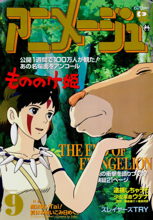 Princess Mononoke magazine cover もののけ姫