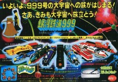 galaxy express 999 toy ad
