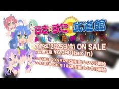 「らき☆すた in 武道館 あなたのためだから」DVD発売CM – YouTube Video