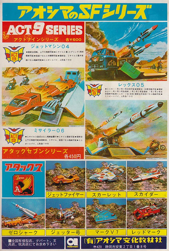 it fires missiles! vintage toy ad from japan
